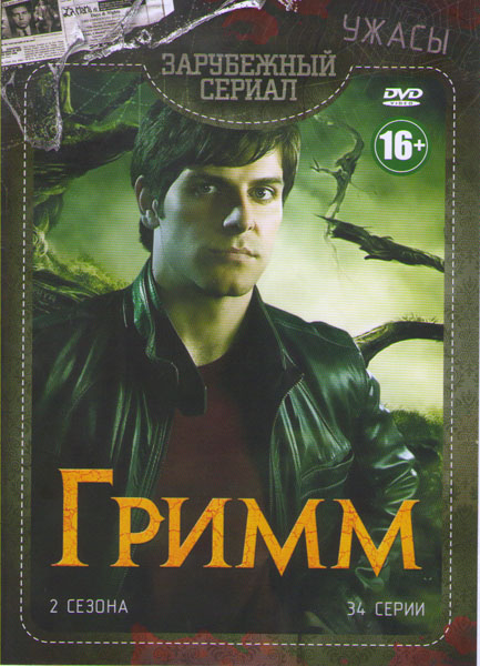 Гримм 1,2 Сезоны (34 серии)