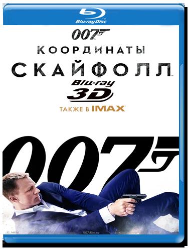 007 Координаты Скайфолл 3D 2D (Blu-ray 50GB)