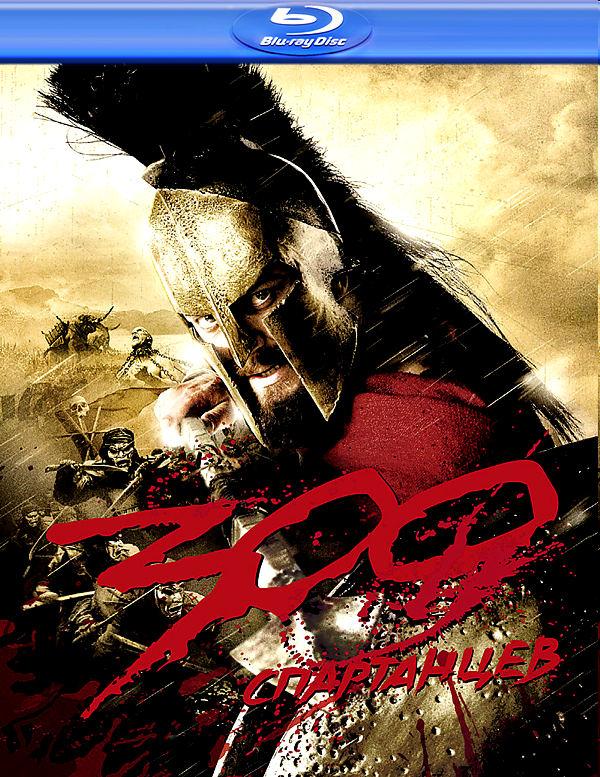 300 спартанцев (Blu-ray 50GB)