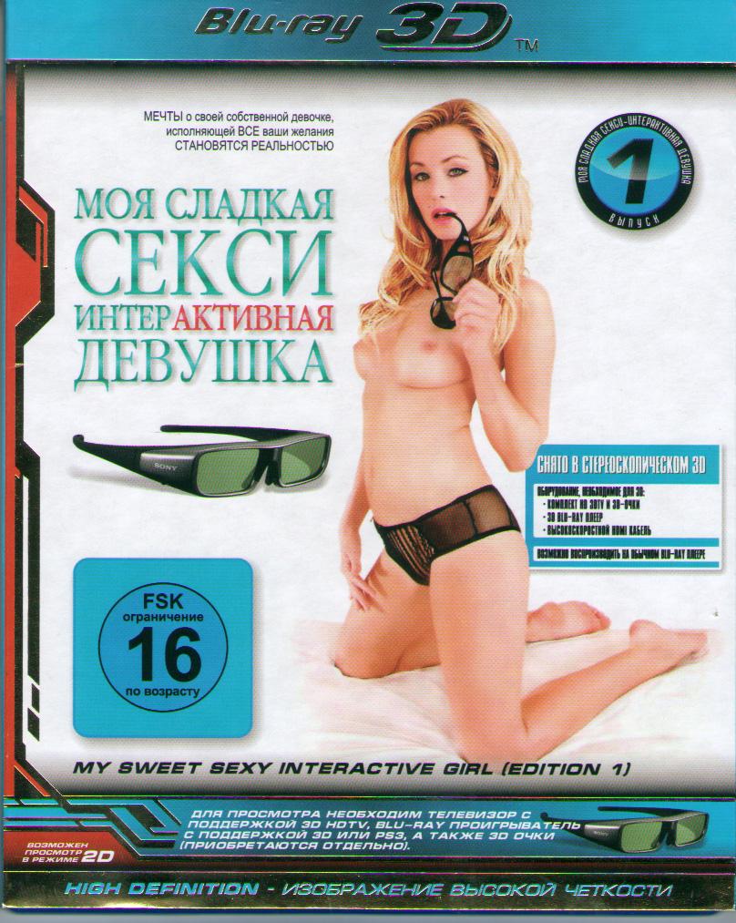 Моя сладкая секси интерактивная девушка 1 Выпуск 3D 2D (Blu-ray)