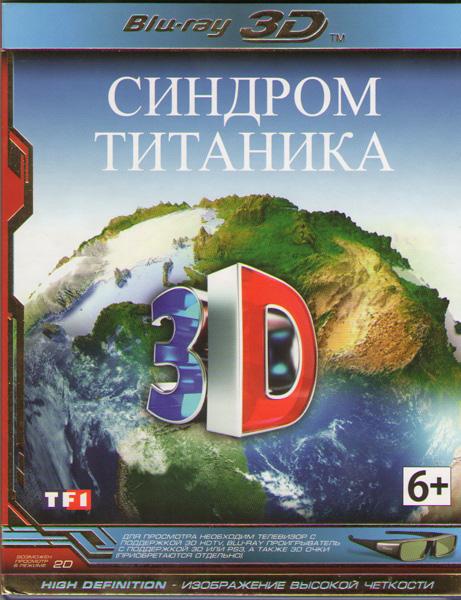 Синдром титаника 3D 2D (Blu-ray)