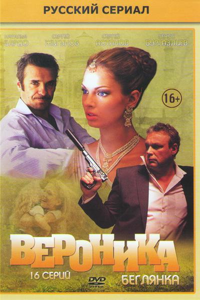Вероника Беглянка (16 серий)