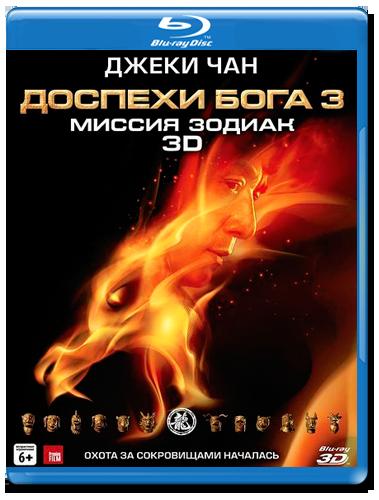 Доспехи Бога 3 Миссия Зодиак 3D 2D (Blu-ray 50GB)