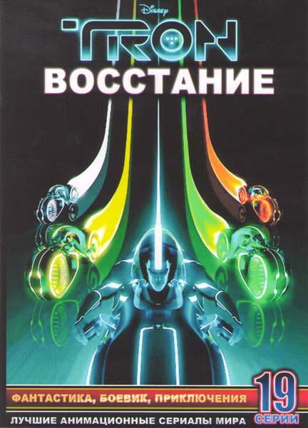 Трон Восстание (19 серий) (2 DVD)