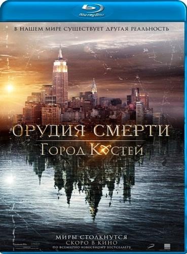 Орудия смерти Город костей (Blu-ray)