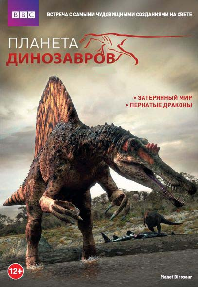 BBC Планета динозавров (4 DVD)