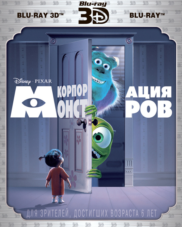 Корпорация Монстров 3D 2D (2 Blu-ray)