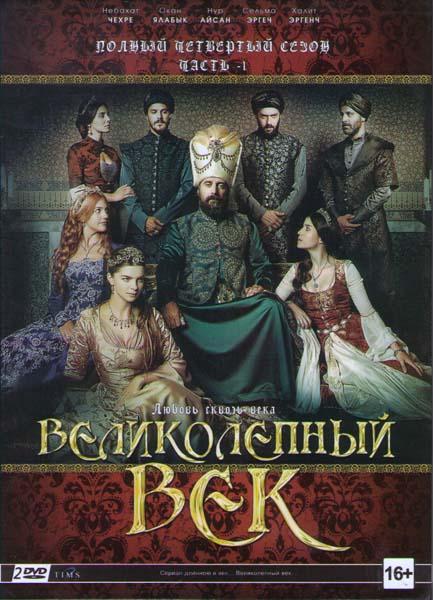 Великолепный век 4 Сезон 1 Часть (12 серий) (2 DVD)