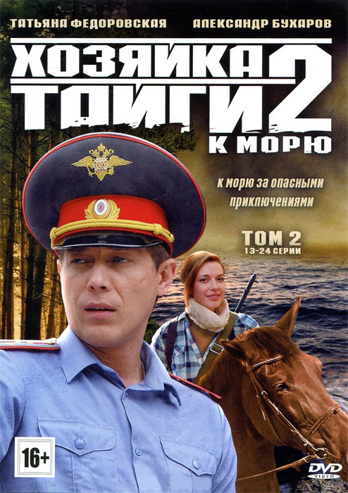 Хозяйка тайги 2 К морю 2 Том (13-24 серии)