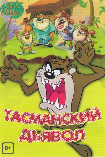 Тасманский дьявол (65 серий)