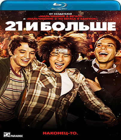 Новые DVD: Комедии: 21 и больше (Blu-ray)