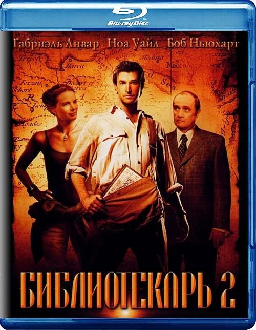 Библиотекарь 2 Возвращение в копи царя Соломона (Blu-ray)