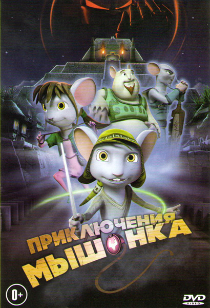 Приключения мышонка