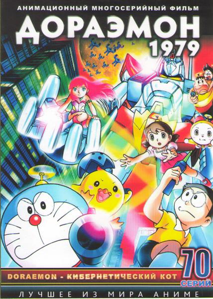 Дораэмон 1979 1 Часть (70 серий) (2 DVD)