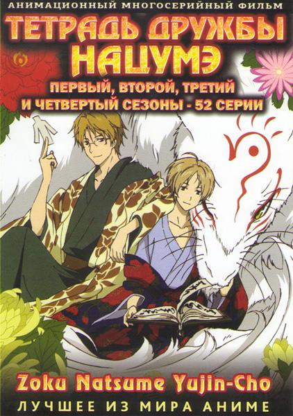 Тетрадь дружбы Нацумэ 1,2,3,4 Сезоны (52 серии) (2 DVD)
