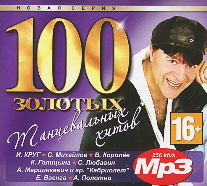 100 золотых танцевальных хитов (MP3)