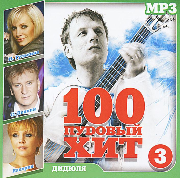 100 пудовый хит 3 (MP3)