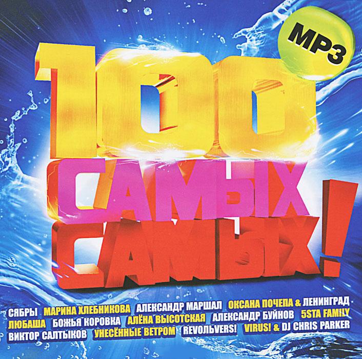 100 самых самых (MP3)
