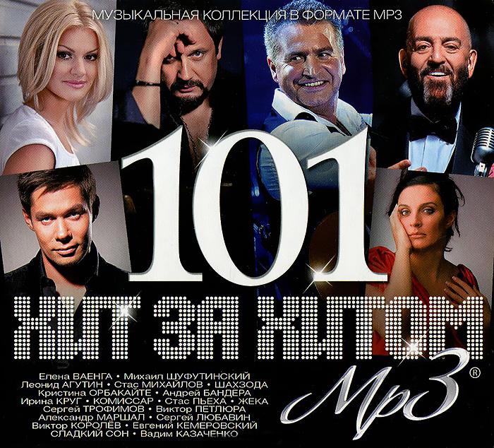 101 хит за хитом (MP3)