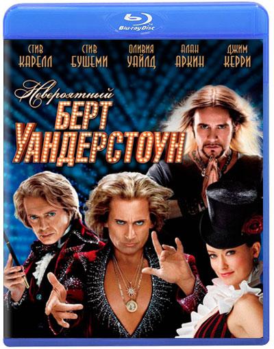 Невероятный Берт Уандерстоун (Blu-ray)