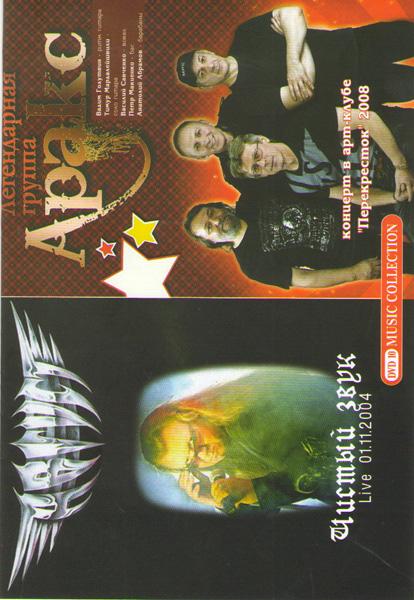 Август Чистый звук / Аракс Концерт в арт клубе Перекресток 2008