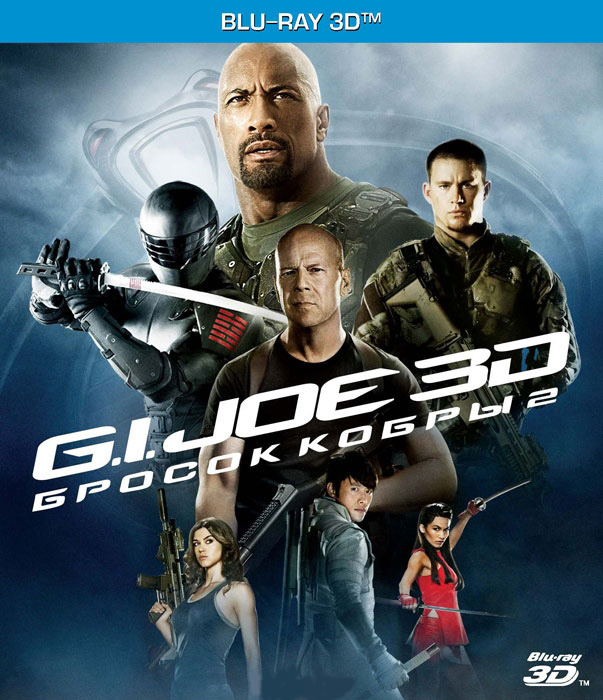 GI Joe Бросок кобры 2 3D 2D (Blu-ray 50GB)