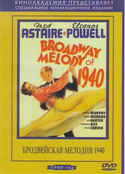 Бродвейская мелодия 1940