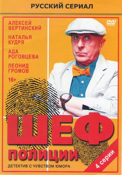 Шеф полиции (4 серии)