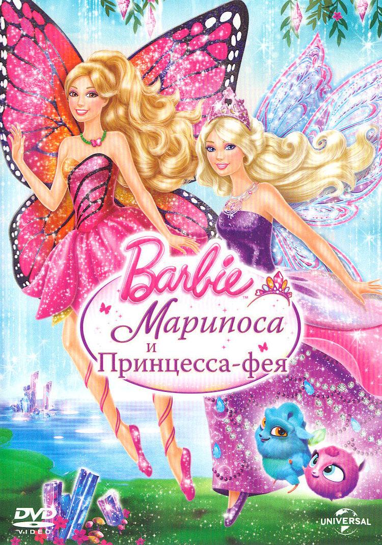 Барби Марипоса и Принцесса фея