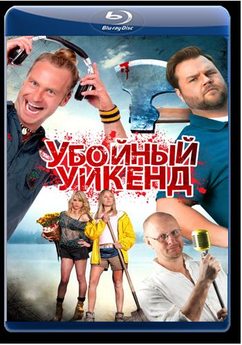 Убойный уикенд (Убойные выходные) (Blu-ray)