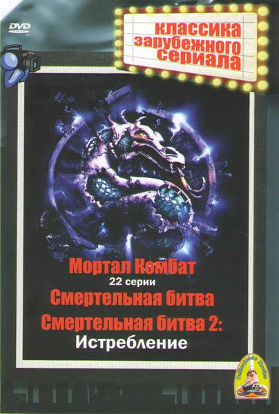 Мортал комбат (22 серии) / Смертельная битва / Смертельная битва 2 Истребление