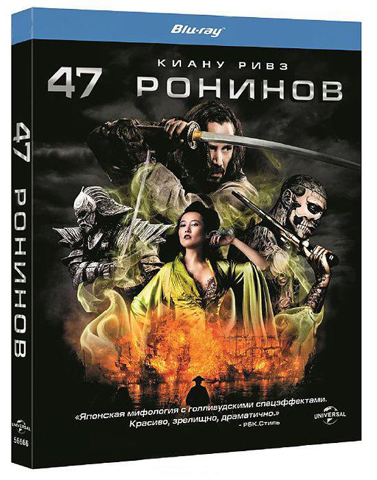 47 ронинов (Blu-ray)