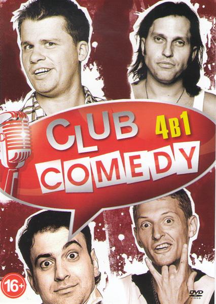 Comedy club (Comedy club в Юрмале / Comedy club Exclusive / Comedy Баттл без границ Лучшее / Новый Comedy club Лучшее)