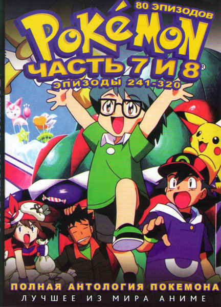 Покемон 7 и 8 Части (241-320 серии) (2 DVD)