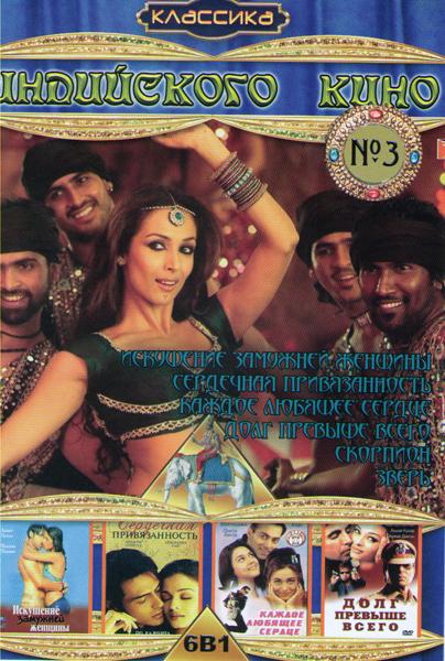 Классика индийского кино 3 (Искушение замужней женщины / Каждое любящее сердце / Сердечная привязанность / Долг превыше всего / Зверь / Скорпион)