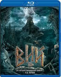 Вий (Blu-ray)