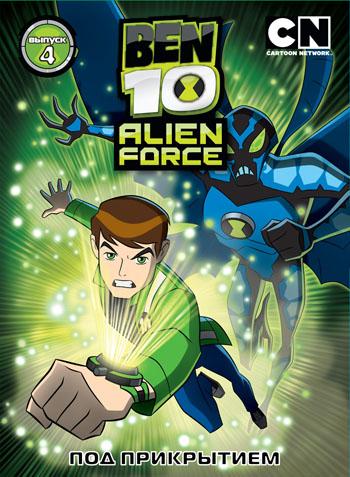 Бен 10 Инопланетная сила 4 Выпуск Под прикрытием (17-24 серии)