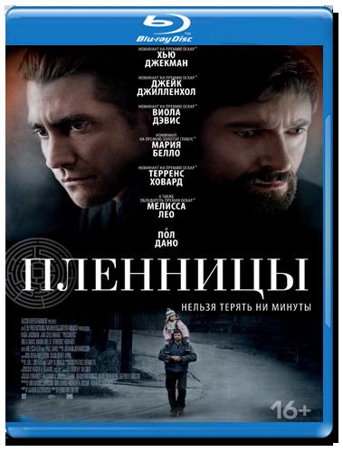 Пленницы (Blu-ray)