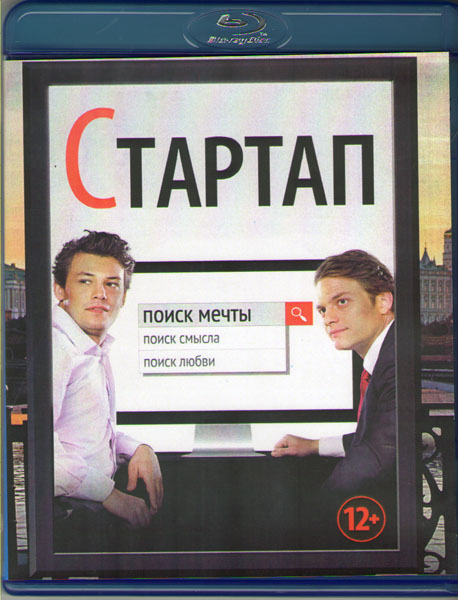 Стартап (Blu-ray)
