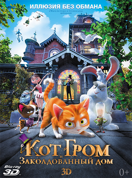 Кот Гром и заколдованный дом 3D 2D (Blu-ray)