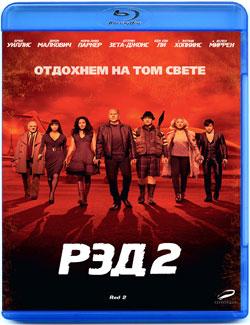 Рэд 2 3D 2D (Blu-ray)