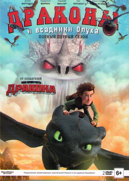 Драконы и всадники Олуха (20 серий) (2 DVD)