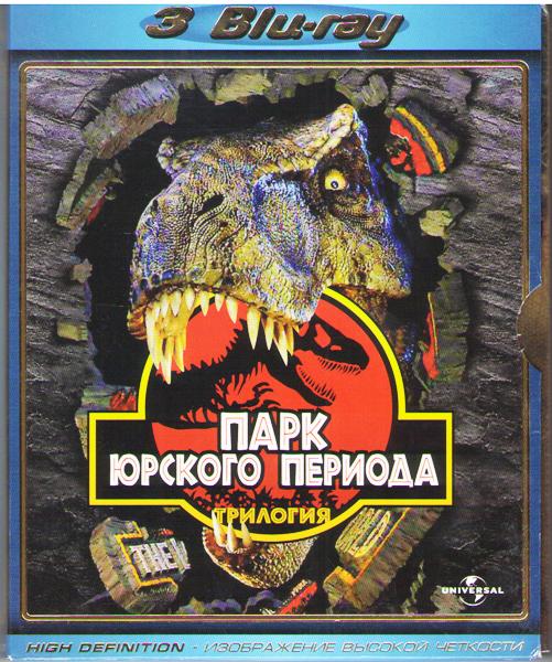 Парк юрского периода Трилогия (3 Blu-ray)