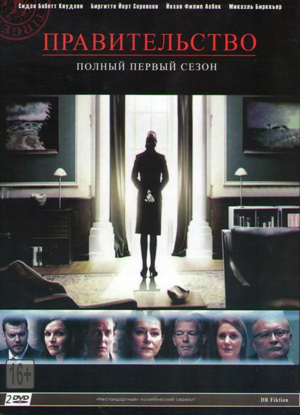 Правительство 1 Сезон (10 серий) (2 DVD)