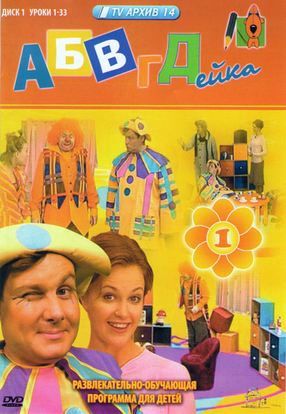АБВГДейка (60 серий) (2 DVD)