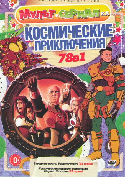 Космические приключения (Звездные врата Бесконечность (26 серий) / Космические спасатели лейтенанта Марша 2 Сезона (52 серии))