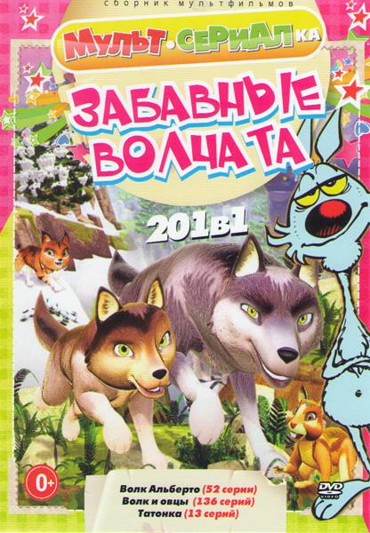 Забавные волчата (Волк Альберто (52 серии) / Волк и овцы (136 серий) / Татонка (13 серий))