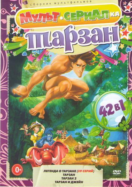 Тарзан (Легенда о Тарзане (39 серий) / Тарзан / Тарзан 2 / Тарзан и Джейн)