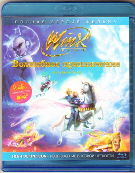 Winx Club Волшебное приключение (Blu-ray)