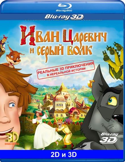 Виктор Сухоруков: Фильмография : Иван Царевич и серый волк 3D 2D (Blu-ray)